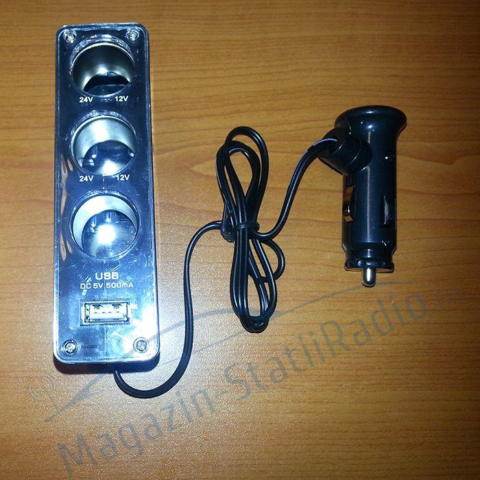 Adaptor Mufa Bricheta X3 si USB incarcare telefon mobil